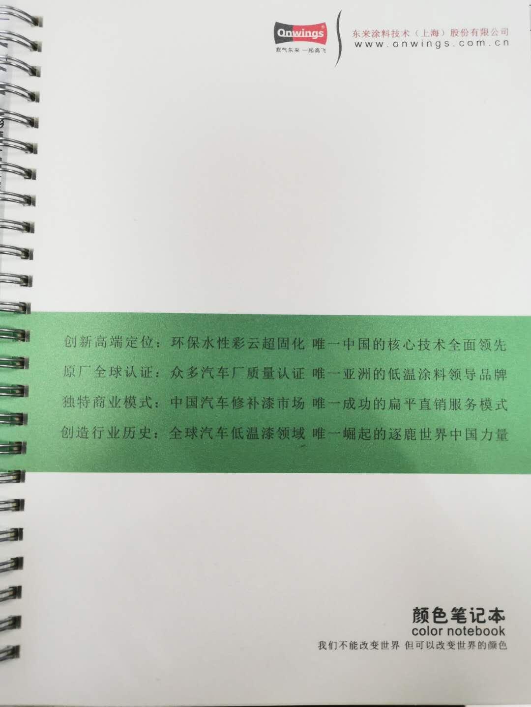 颜色笔记本.jpg